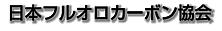 日本フルオロカーボン協会 ロゴ
